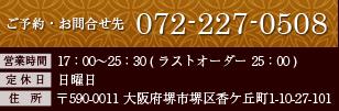 ご予約・お問合せ先:072-227-0508