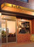 浅香山駅より徒歩3分にある創作料理居酒屋「まつぼっくり」